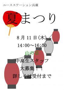 スタッフポスター(ブログ用)